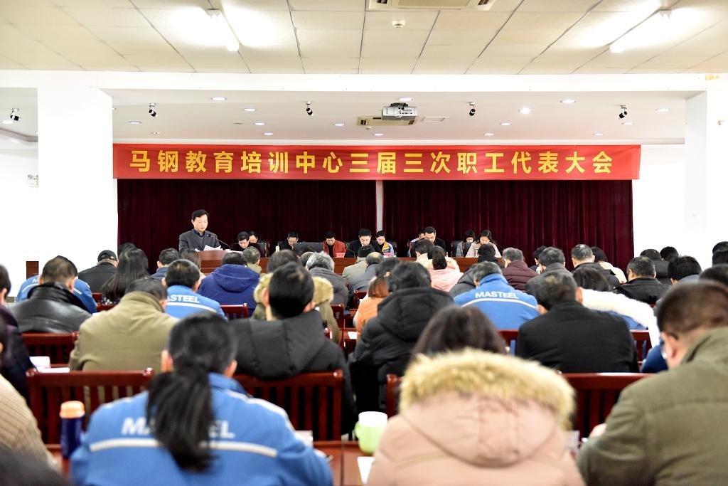教培中心召开三届三次职工代表大会