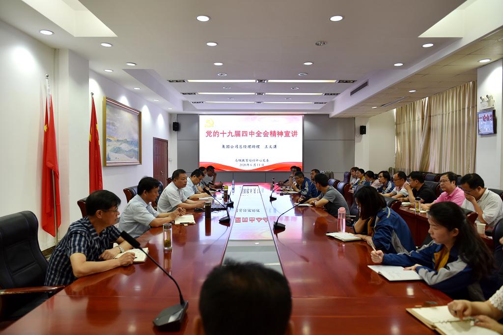 马钢公司领导来中心宣讲十九届四中全会精神