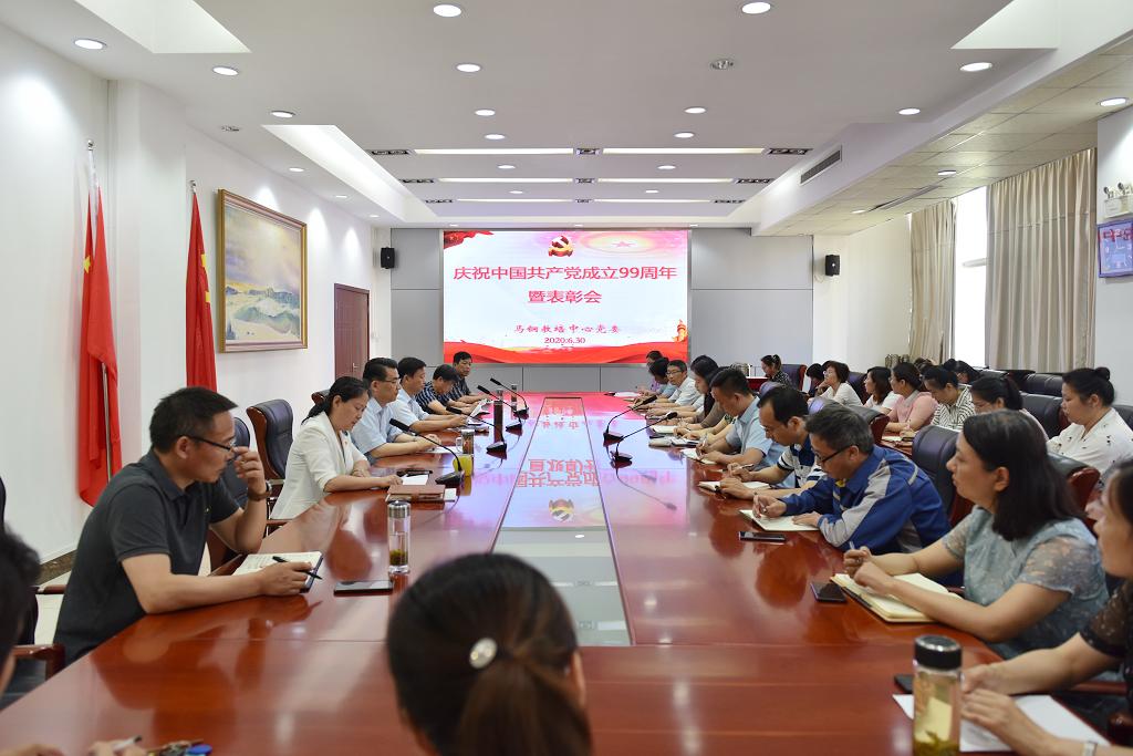 教培中心举行庆祝中国共产党成立99周年暨表彰会