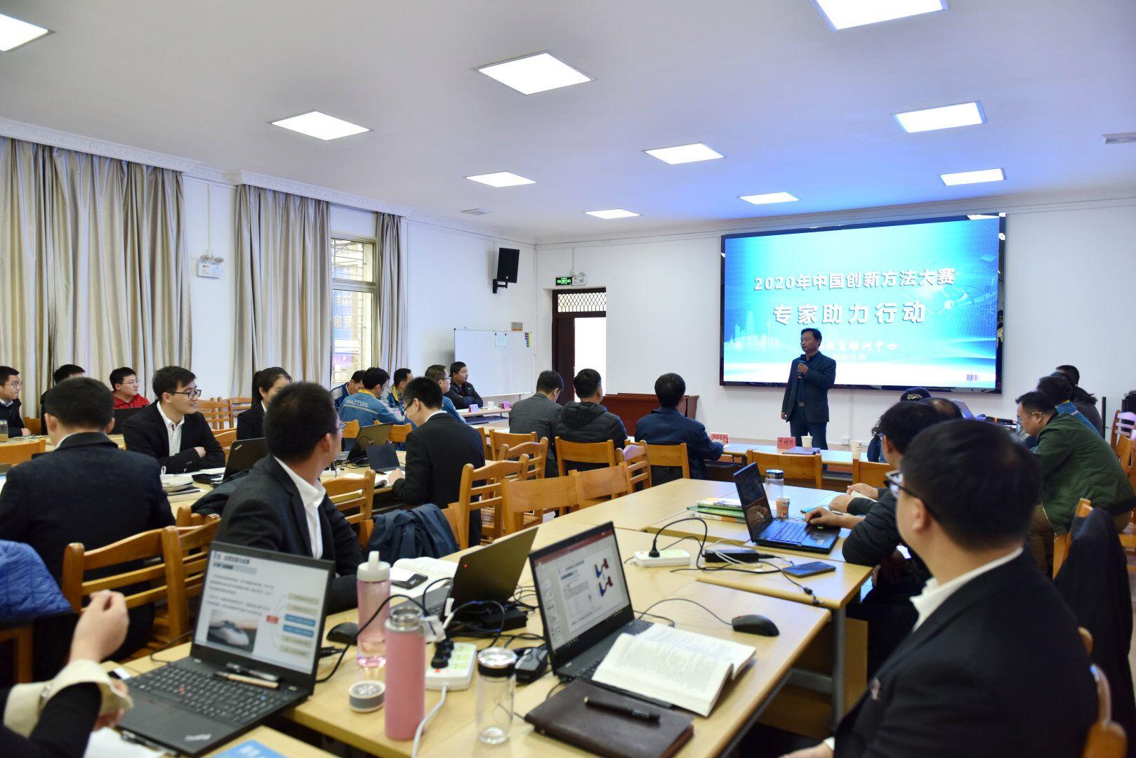 中国创新方法大赛专家助力暨赛前动员会成功举办