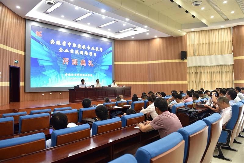 拉菲2娱乐平台官网 -安徽省中职院校专业教师企业实践
