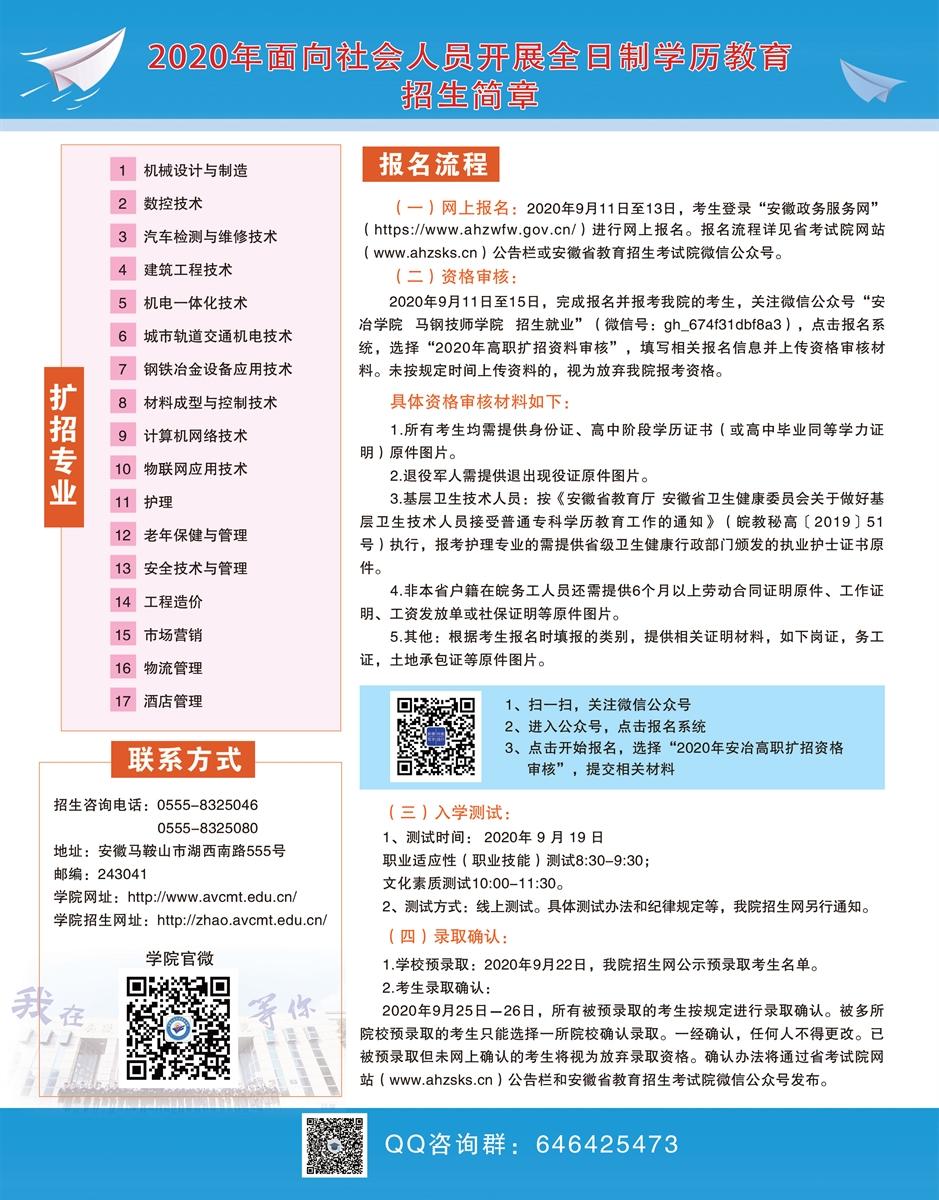 面向社会招生简章(1)_页面_2.jpg