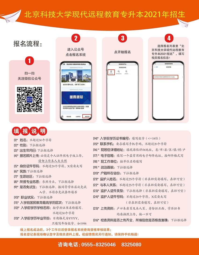 现代远程教育专升本(反).jpg