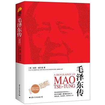 《毛泽东传》迪克·威尔逊.jpg