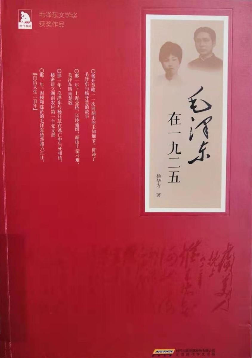 《毛泽东在1925》-1.jpg